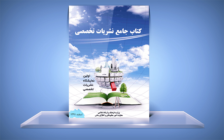 Book Cover Design 2
