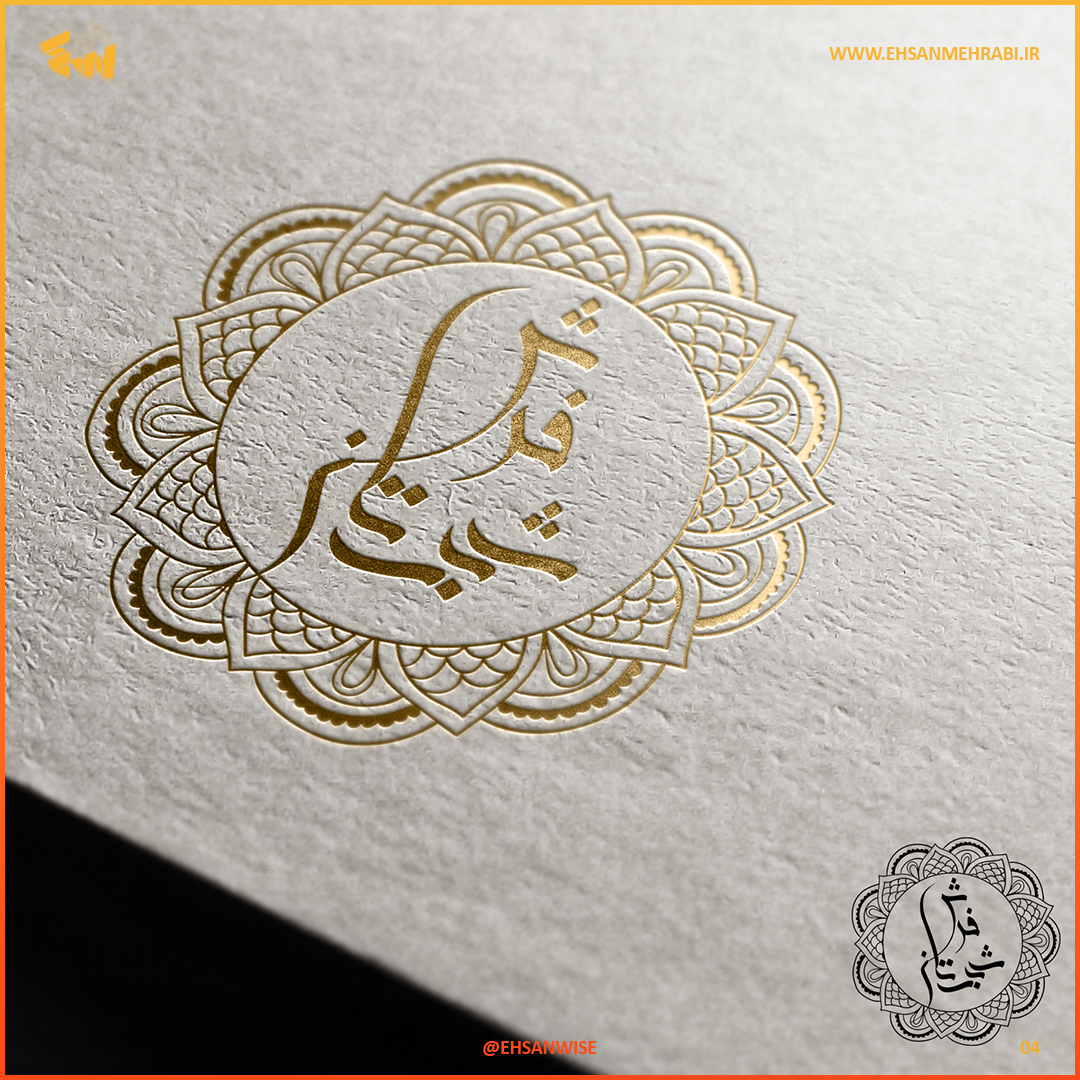 Shabestan Carpet Logo Design