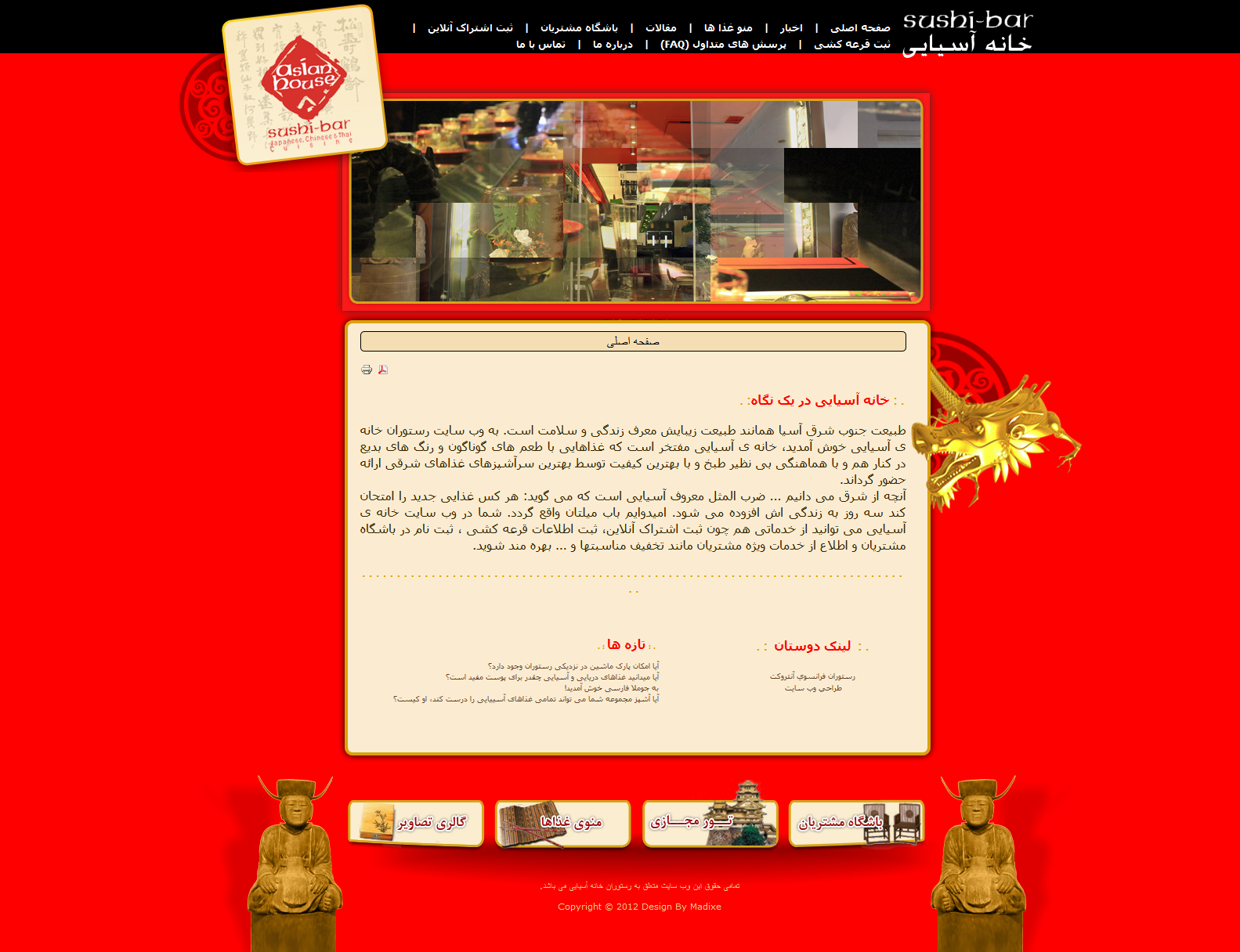 Asian Food Web Design
